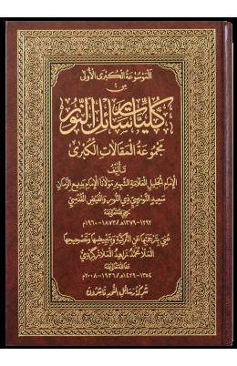 Sözler (Arapça- Mella Muhammed Zahid Melazgırdi)