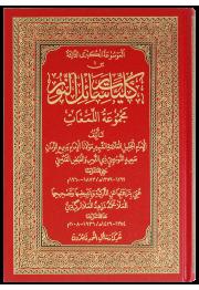 Lem'alar (Arapça- Mella Muhammed Zahid Melazgırdi)