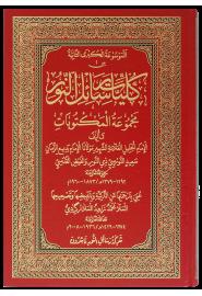 Mektubat (Arapça- Mella Muhammed Zahid Melazgırdi)