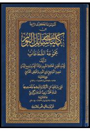 Şualar (Arapça- Mella Muhammed Zahid Melazgırdi)