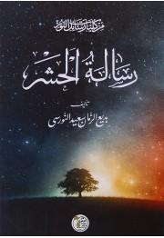 رسالة مبحث الحشر (Arapça Haşir Risalesi)