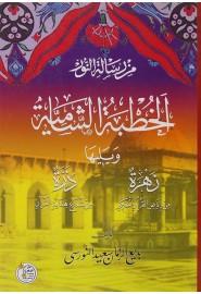 الخطبة الشاميه (Arapça Hutbe-i Şamiye)