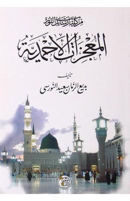 رسالة المعجزات الأحمدية (Arapça Mucizat-ı Ahmediye Risalesi)