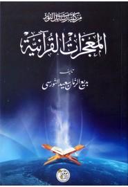رسالة المعجزات القرآنية (Arapça Mucizat-ı Kur'aniye Risalesi)