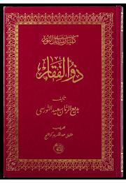 ذوالفقار (Arapça Zülfikar Mecmuası)