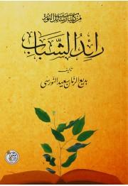 رائد الشباب (Arapça Gençlik Rehberi)
